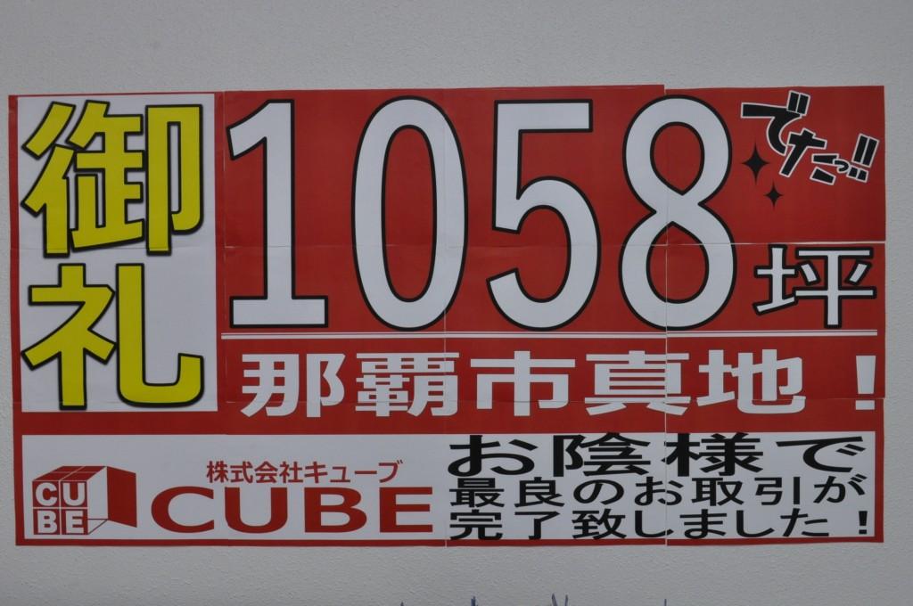 1058坪売地御礼!