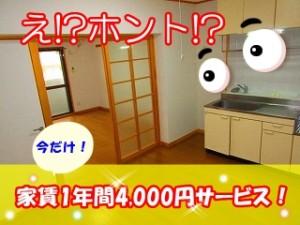 4000円サービス
