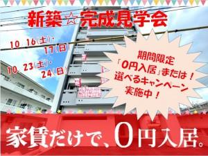 10/16☆新築アパート見学会の様子